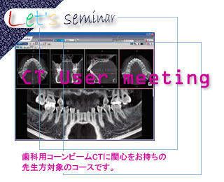 title-ct-user-meeting-yoshida.jpg