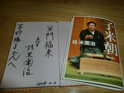 yonedanji.jpg